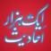 Best Hadith App