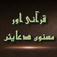 Quranic Masnoon Duain