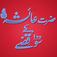 Hazrat Aisha Siddiqa RA