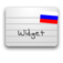 Russian Word of the Day Widget