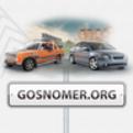 GosNomer