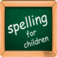 Spelling for children